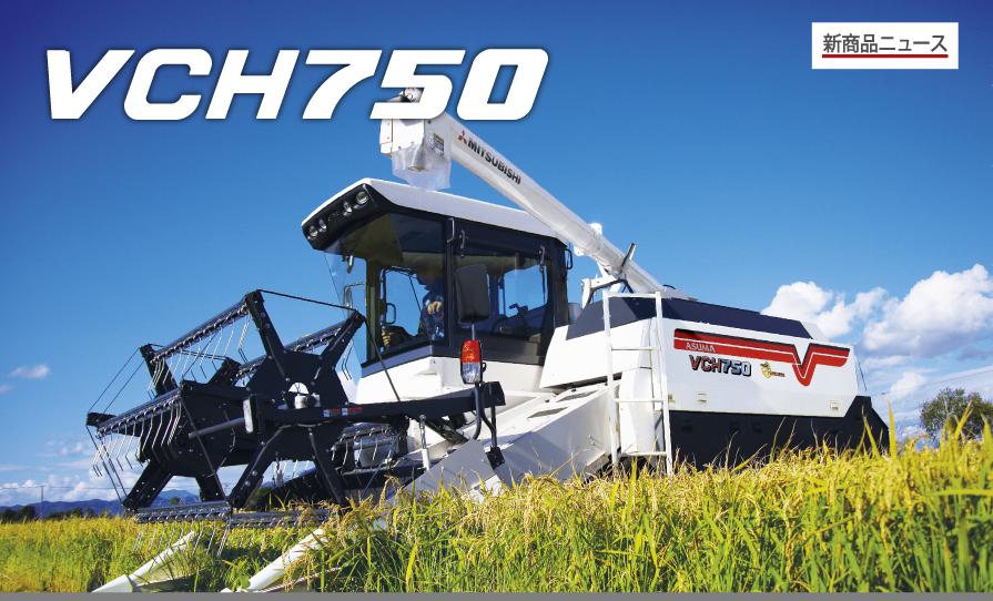 VCH750(コンバイン)のイメージ