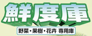野菜・果樹・花卉専用冷蔵庫「鮮度庫」のイメージ